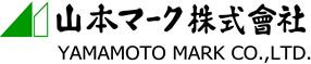 山本マーク株式会社